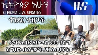 Ethiopia Live Update News February 14, 2019