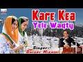 Kare Kea Yele Waqty | Latest Kashmiri Song 2017 | Qaiser Nizami | Kashmir Valley