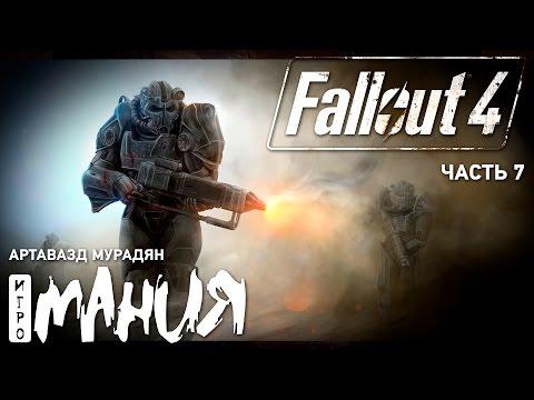 Fallout 4 - приключения Геворга. Стрим Игромании Часть 7