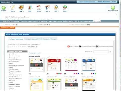 Бесплатный конструктор для сайта программа.