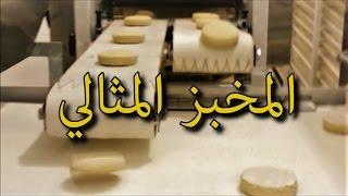 :: المخبز المثالي بعد عمل ستة أشهر ::
