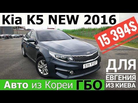 Обзор Kia K5 в новом кузове. Авто из Кореи