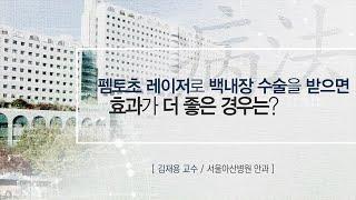 펨토초 레이저로 백내장 수술을 받으면 효과가 더 좋은 경우는? 미리보기