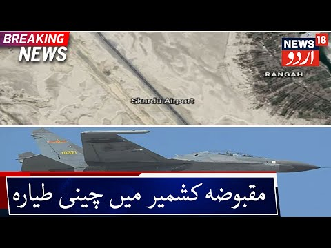 Chinese Aircraft Spotted In Skarda Air Base In PoK | اسکارڈا ہوائی اڈے پر چینی طیارہ پایا گیا