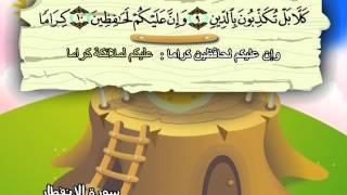 المصحف المعلم للشيخ القارىء محمد صديق المنشاوى سورة الإنفطار كاملة جودة عالية
