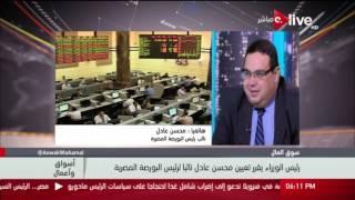أسواق و أعمال: رئيس الوزراء يقرر تعيين محسن عادل نائبا لرئيس البورصة المصريةتابعونا على ..https://www.facebook.com/ONLiveEgypthttps://twitter.com/ONtvLIVEhttps://www.instagram.com/onliveegypt/الموقع الرسمي للقناة  ..http://www.ontv-live.com/