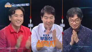 [부동산방송] 부동산삼국지 10회 예고편