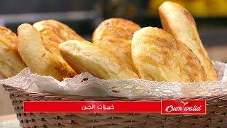 خبيزات الجبن | وصفات أم وليد |  Samira TV | Wassafat Oum Walid