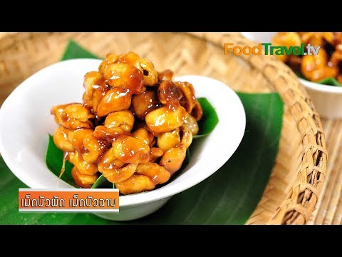 เม็ดบัวฉาบน่าทานแสนอร่อยอาหารว่างไทยโบราณ