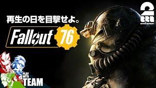 #1【FPS】弟者,兄者,おついちの「Fallout 76(フォールアウト76)」【2BRO.】