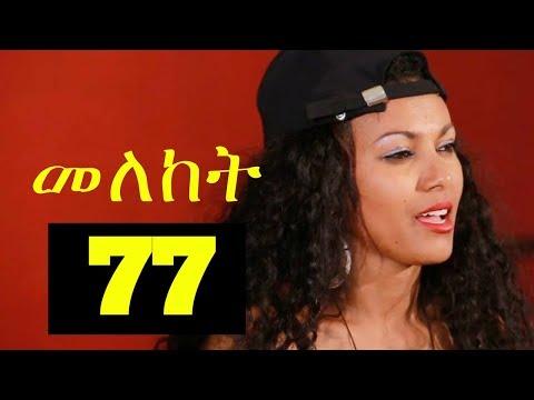 Meleket Drama መለከት - Episode 77