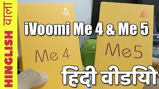 Buy now- http://fkrt.it/tqkky!NNNNHindi Video- iVoomi Me4 and Me5 Unboxing and First Impressions By Hinglish WalaConnect with us on:Website-  http://www.intellectdigest.in/Facebook- https://www.facebook.com/iDigestIndiaTwitter- https://twitter.com/iDigestIndiaGoogle+ - http://google.com/+IntellectdigestInConnect With Rohit Khurana (man behind the camera) on:Facebook- https://www.facebook.com/rohitkhuranaTwitter- https://twitter.com/rohit_khuranaGoogle+ : http://google.com/+RohitKhuranaVideo by Intellect Digest - All rights reserved. All content used is copyright to Intellect Digest. Use or commercial display or editing of the content without proper authorization is not allowed.