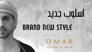 NEW STYLE: SURAH MARYAM - EXTENDED - MUST WATCH سورة مريم - اسلوب جديد - عمر هشام العربي