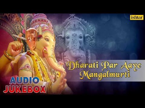 Dharati Par Aaye Mangalmurti || Hindi Devotional Songs || Audio Jukebox 30 August 2014 12 PM