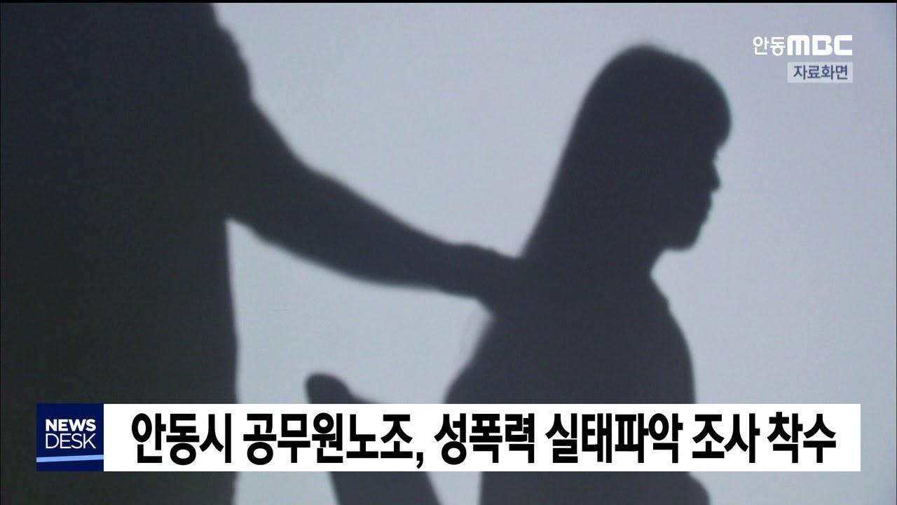 안동시 공무원노조, 성폭력 실태파악 조사 착수