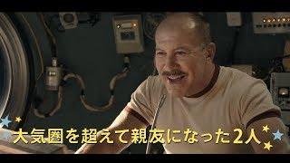 映画『セルジオ&セルゲイ 宇宙からハロー!』予告編(30秒版)