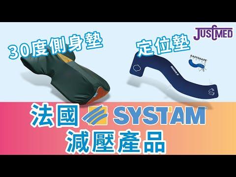 睡覺神器,法國SYSTAM 30度側身墊幫到你, 定位、轉身、減壓、防褥瘡!