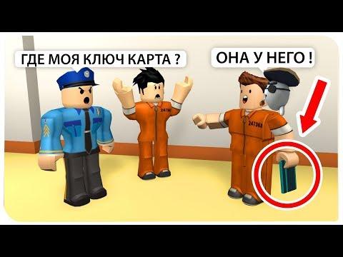 ОБМАНУЛ ПОЛИЦЕЙСКИХ !!! | ROBLOX ПО РУССКИ |