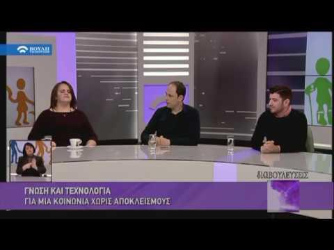 Γνώση και τεχνολογία για μιά κοινωνία χωρίς αποκλεισμούς (09/12/2017)