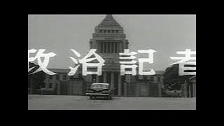 [昭和35年7月]中日ニュースNo.338_3「政治記者」
