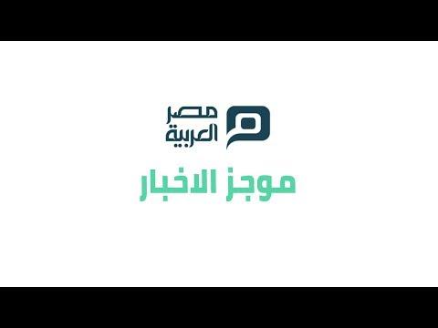 مصر العربية   موجز الاخبار