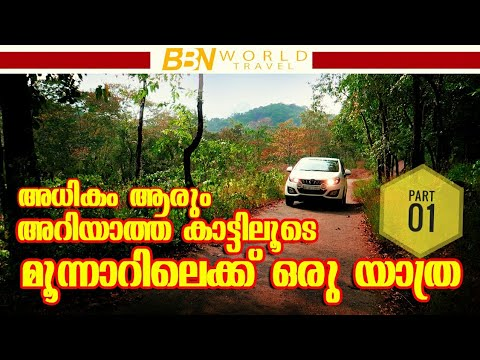 kothamangalam to munnar in the forest journey PART 01 By BBN WORLD TRAVEL January   19, 2020