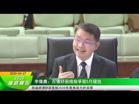 李偉農:百億紓困措施爭取5月發放