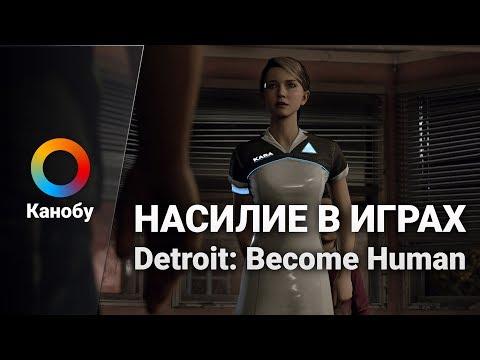 HYPE NEWS [05.12.2017]: Насилие в Detroit: Become Human, игрожуры и Wolfenstein 2, Мстители