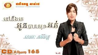 Sunday CD Vol 165   Nov Neng Ke Oun Ban Sok Ort   Sereymon HD