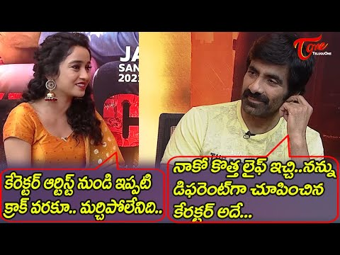 Ravi Teja about Unforgettable Character in His Life | KRACK Team Interview | TeluguOne Cinema