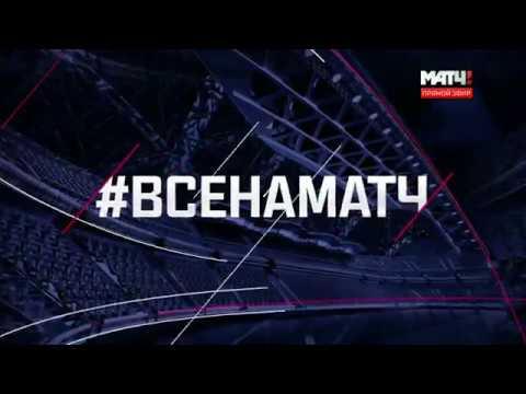 Специальный эфир «Матч ТВ» об отстранении российских спортсменов от Игр в Пхенчхане - DomaVideo.Ru