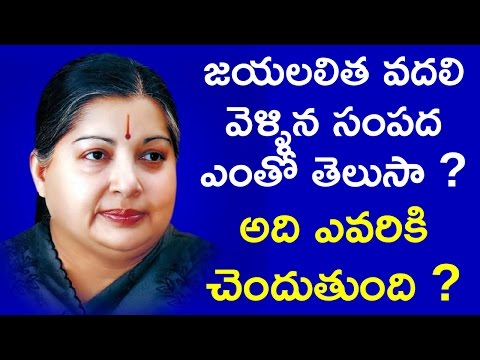 Who will be heir for Jayalalitha's Property ? Unknown facts about Jayalalitha ! !