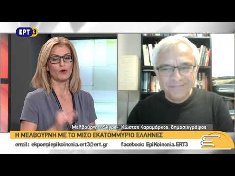 Παρακολουθώντας τις εξελίξεις στην Ελλάδα από χιλιάδες  χιλιόμετρα μακριά