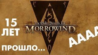 ААААААААААА! С днём рождения! #Morrowind #TES #tesmorrowind #bethesda #games #игры #старые #игры #oldgames #theelderscrolls #bethesdasoftworks+ ЛЮБИТЕ ИГРЫ? Тогда подписывайтесь на мою кураторскую страничку Steam, где я с 2014 года постоянно пишу текстовые обзоры и рекомендую самые разные проекты! Вступайте в группу Вконтакте, там публикую интересные заметки об игровых новостях и кино. Подписавшись на канал помогаете в его развитии и не забывайте хоть иногда отключать Adblock на моих роликах! Куратор Steam: http://store.steampowered.com/curator/6866569/Группа Вконтакте: https://vk.com/pu4eglaz_groupПрофиль Steam: http://steamcommunity.com/id/Pu4eglazПрофиль на Кинопоиске: http://www.kinopoisk.ru/user/854066/----------------------------------------------------------------------------------------------------------ПОДДЕРЖИ РАЗВИТИЕ КАНАЛА МАТЕРИАЛЬНО!Web Money (рубли) - R254514964298Web Money (доллары) - Z615572571977Яндекс деньги - 410013345997666На счёт Steam просто введя имя Pu4eglazВсе средства пойдут на закупку нового оборудования или игр для обзоров!