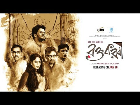 Download রক্তকরবী | Raktokarobi Official Trailer | 2017 | Mumtaz Sorcar | Kaushik Sen | Rahul | Shantilal HD Mp4 3GP Video and MP3