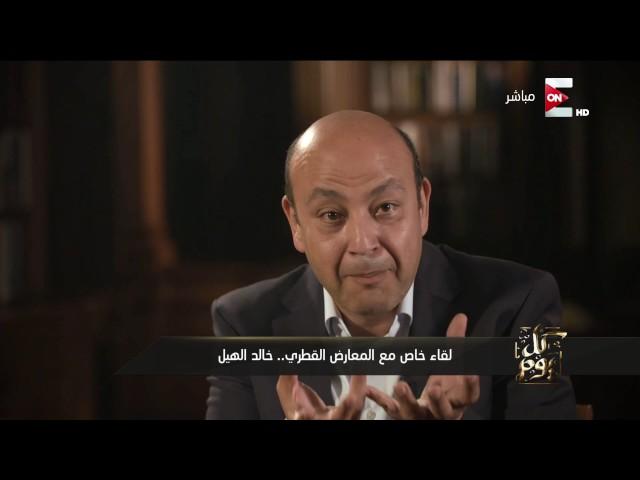 كل يوم - خالد الهيل: من الممكن دخول السجن فى قطر إذا عبرت عن رأيك