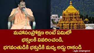 Swami Paripoornananda Responds On Maha Samprokshanam | TTD to Stop Ld Venkateswar darshan for 9 days