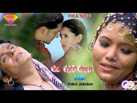 (New Nepali Lok dohori song 2018/2075 | Bishnu Majhi New Lok Dohori Song | Video Juke Box ||HD|| - Duration: 53 minutes.)