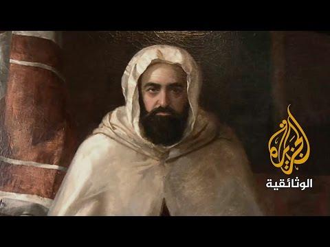 الأمير عبدالقادر
