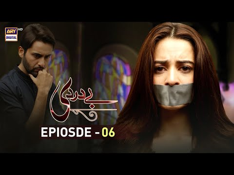 Baydardi Episode 6 - 30th April 2018 - ARY Digital [Subtitle Eng]
