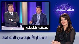 ملف للنقاش : المخاطر الأمنية في المنطقة