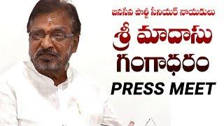 Video JanaSena Party Senior Leader Sri Madasu Gangadharam Garu Press meet    Pawan Kalyan MP3, 3GP, MP4, WEBM, AVI, FLV April 2019