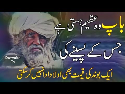Best Quotes on life  - Best Urdu Aqwal e Zareen - Baap Wo Azeem Hasti By Darwaish Tv