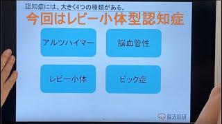 脳検TV第4回