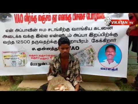 Teen begs to bribe VAO in Tamil Nadu