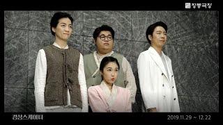 2019 정동극장 창작ing <br> <경성스케이터> 프로필 촬영현장 영상 썸네일