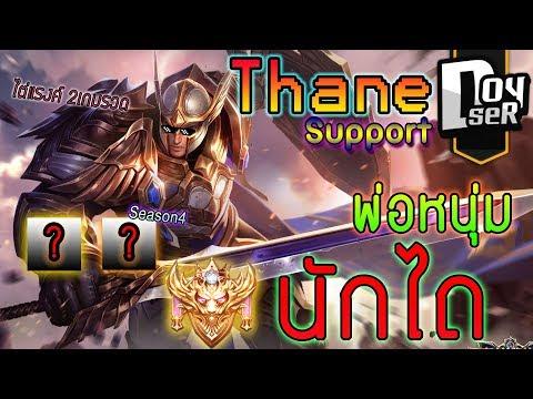 Video ROV:Thane เทนพ่อหนุ่มนักไถ! ไต่แรงค์2ตารวด(สตรีมย้อนหลัง) SS4Rank#39 #Thane download in MP3, 3GP, MP4, WEBM, AVI, FLV January 2017