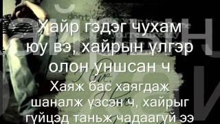 Lhagvaa - Hairiin tuhai lyrics.wmv Video