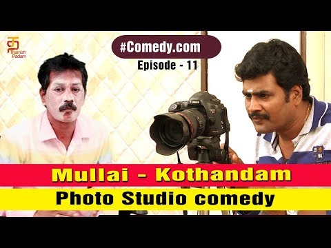 Mullai Kothandam Comedy | Episode 11 | Photo Studio Comedy | #ComedyDotCom | Thamizh Padam