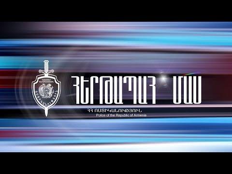 «Հերթապահ մաս» 06.12.2017 (видео)